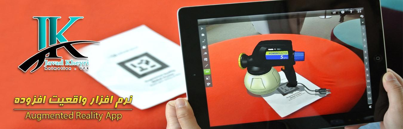 نرم افزار واقعیت افزوده کاتالوگ سه بعدی Augmented Reality