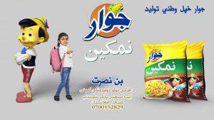 تیزر انیمیشن تبلیغاتی جوار نمکین (محصول افغانستان) تلفیق انیمیشن سه بعدی و فیلم رئال پخش از شبکه های ملی و سراسری کشور افغانستان