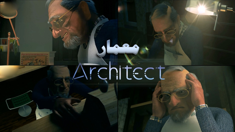 انیمیشن کوتاه معمار استودیو انیمیشن JK - جواد خیری