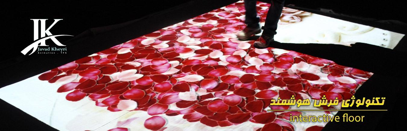 تکنولوژی فرش هوشمند- فرش تعاملی- interactive floor-