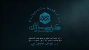 ساخت تیزر تبلیغاتی شرکت کرپی سازان مشهد