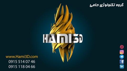 -ساخت لوگو موشن – ساخت آرم استیشن – گروه تکنولوژی حامیH3d_05