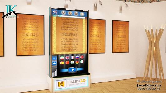 ساخت تیزر انیمیشن سه بعدی معرفی نرم افزار قرآنی ریحان - جواد خیری- استودیو انیمیشن JK