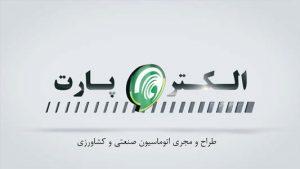 ساخت تیزر تبلیغاتی و معرفی شرکت الکتروپارت