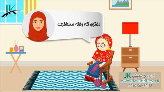 "ساخت انیمیشن موشن گرافیک معرفی اپلیکیشن ""همیار امن سالمند"""