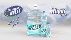 تیزر انیمیشن آب معدنی نگاه افغان
