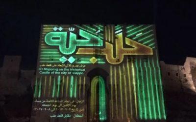 اجرای تری دی مپینگ شهر حلب